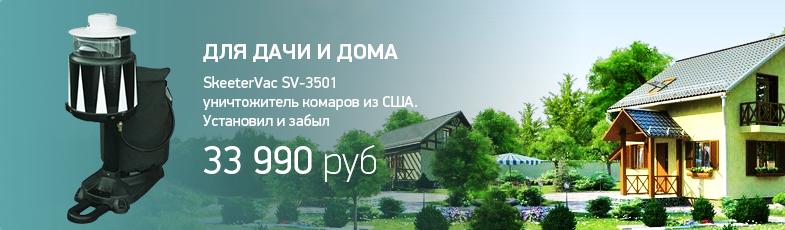 Уничтожитель комаров SkeeterVac 3501